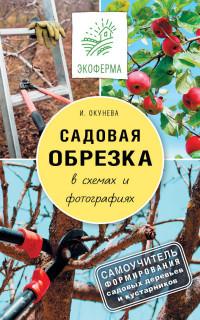 Садовая обрезка в схемах и фотографиях: самоучитель формирования садовых...