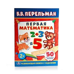Первая математика: 50 многоразовых наклеек