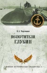 Возмутители глубин. Секретные операции советских подводных лодок в годы