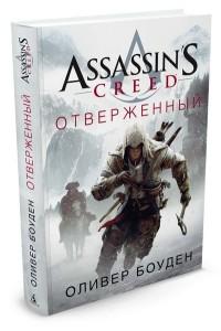 Assassin's Creed. Отверженный: Роман