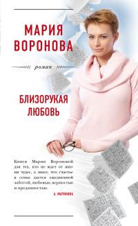 Близорукая любовь: Роман