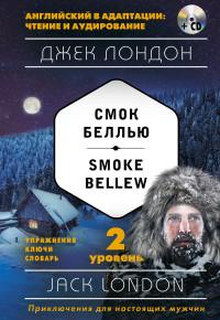 Смок Беллью = Smoke Bellew: 2-й уровень