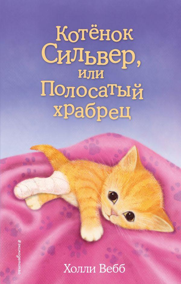 Котенок Сильвер, или Полосатый храбрец: Повесть