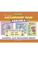 Английский язык. Лексика: Памятка для начальной школы