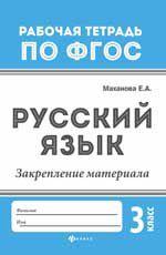 Русский язык. Закрепление материала: 3 класс