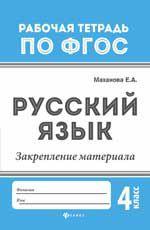 Русский язык. Закрепление материала: 4 класс