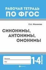 Синонимы, антонимы, омонимы: 1-4 классы