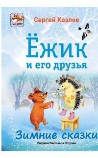 Ежик и его друзья. Зимние сказки