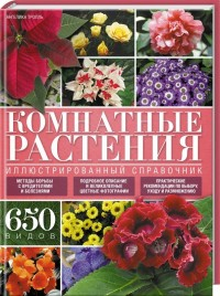 Комнатные растения: Иллюстрированный справочник