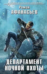 Департамент ночной охоты: Фантастический роман