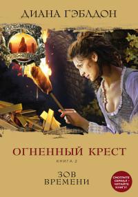 Огненный крест: Книга 2: Зов времени: Роман