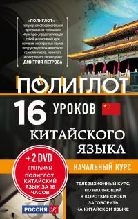 """16 уроков Китайского языка. Начальный курс + 2 DVD """"Китайский язык за 16 ч"""