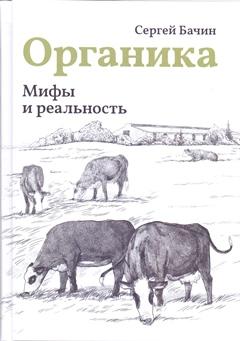 Органика. Мифы и реальность