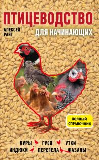 Птицеводство для начинающих: Полный справочник