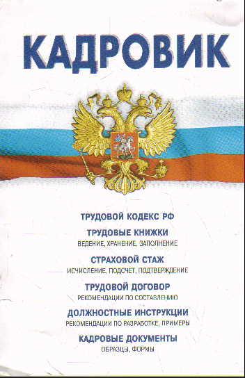Кадровик: Сборник: Трудовой кодекс РФ, кадровые документы, рекомендации