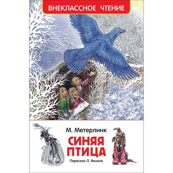 Синяя птица: Сказка