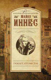 Гамлет, отомсти!: Роман