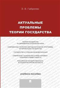Актуальные проблемы теории государства: Учеб. пособие