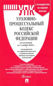 Уголовно-процессуальный кодекс РФ: По сост. на 05.03.17. с табл. изменений