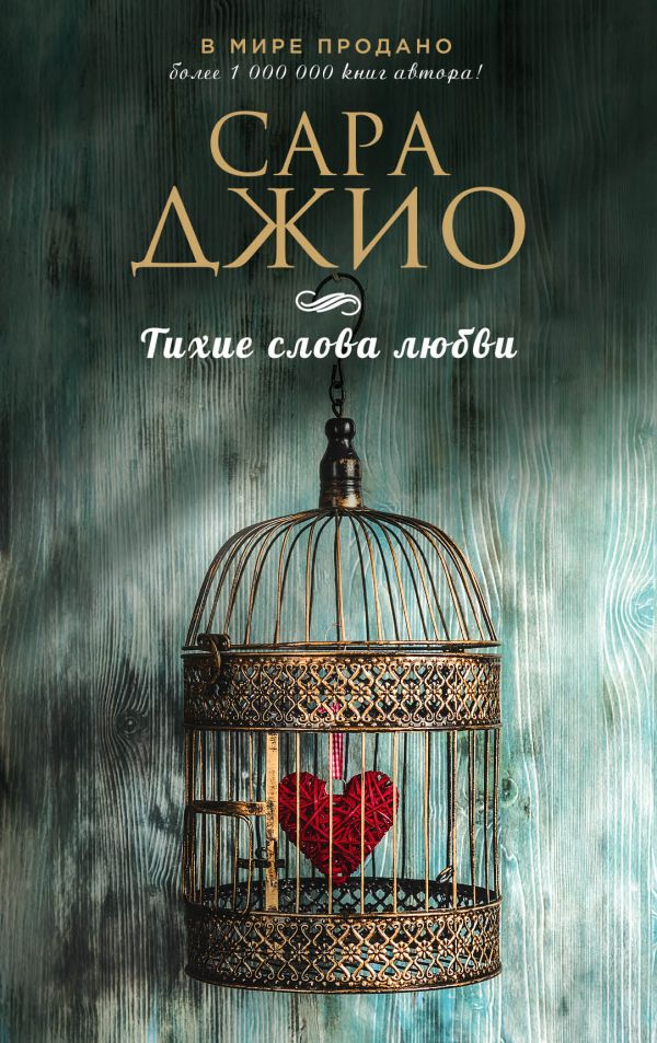 Тихие слова любви: Роман