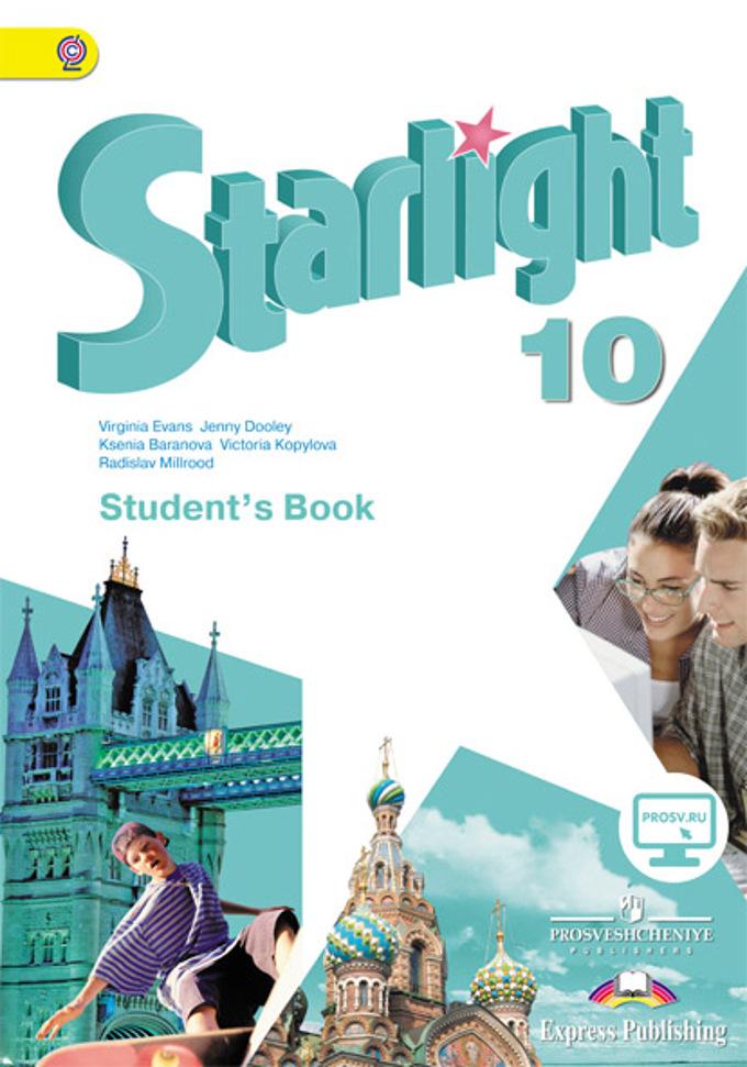 Учебник по английскому starlight 10 класс онлайн.