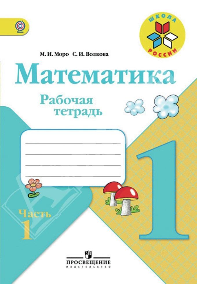 Математика. 1 кл.: Рабочая тетрадь: В 2 ч. Ч.1 (ФГОС)