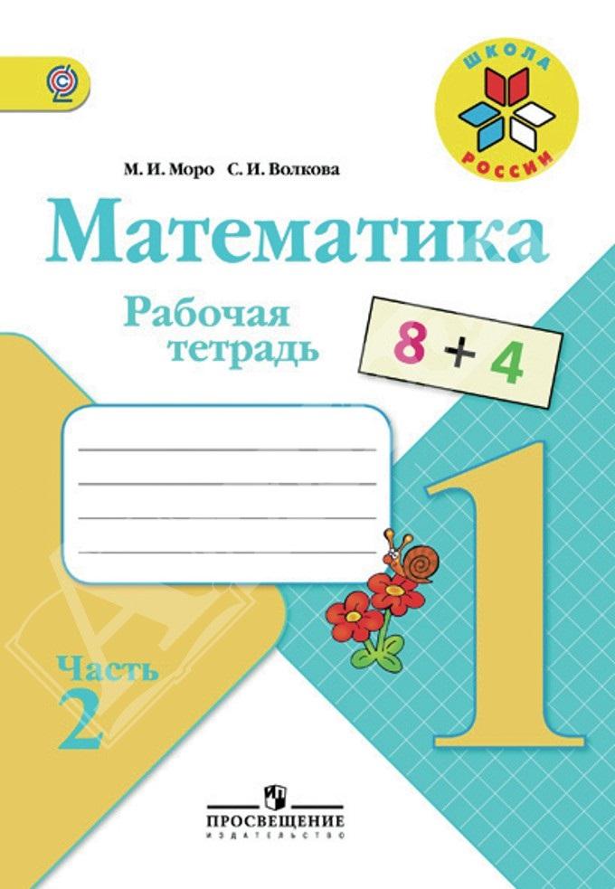 Математика. 1 кл.: Рабочая тетрадь: В 2 ч. Ч.2 (ФГОС)