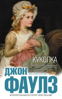 Куколка: Роман