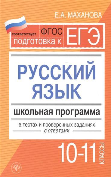 Русский язык. 10-11 классы: Школьная программа