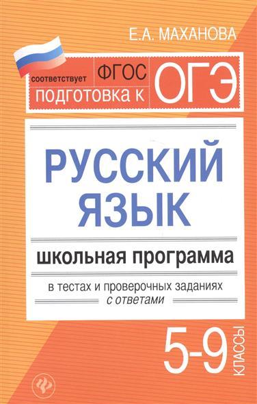 Русский язык. 5-9 классы: Школьная программа