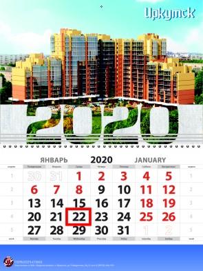 Календарь настенный 2020 Иркутск. ЖК Онегин одноблочный