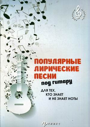 Популярные лирические песни под гитару: Уч.-метод. пособие