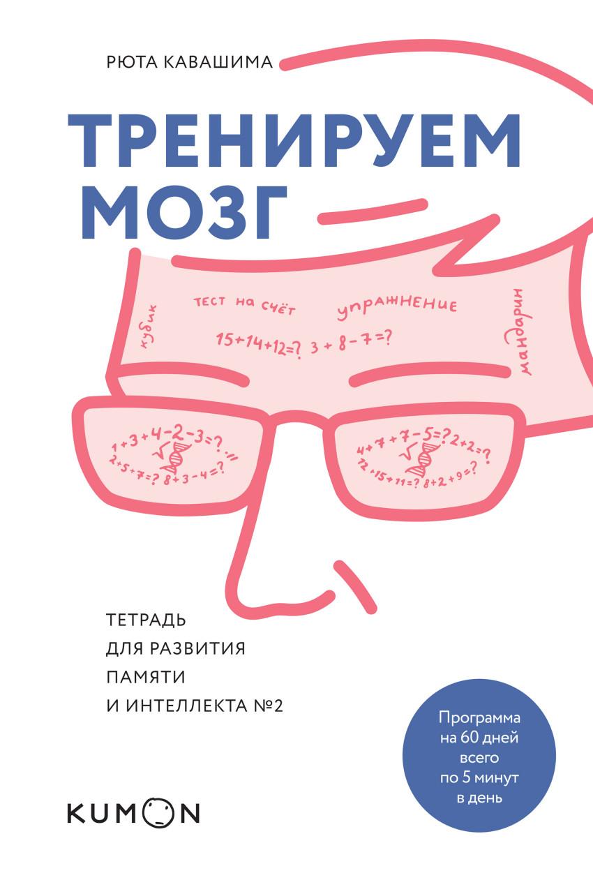 Тренируем мозг: Тетрадь для развития памяти и интелелкта №2