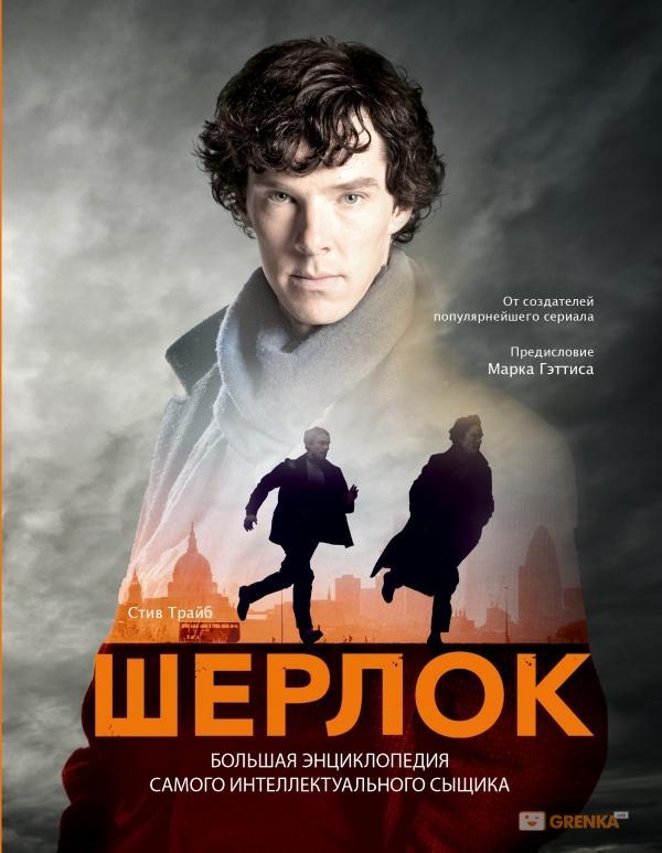 Шерлок: Большая энциклопедия самого интеллектуального сыщика