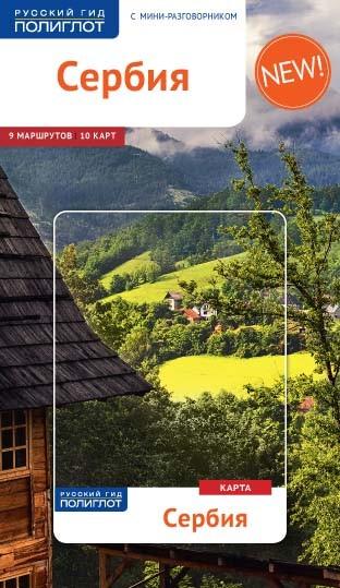 Сербия: Путеводитель с мини-разговорником: 9 маршрутов, 10 карт