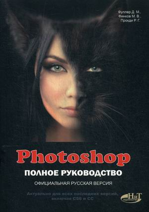 Photoshop: Полное руководство. Официальная русская версия