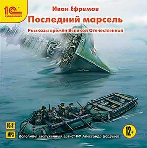 CD Последний марсель: Рассказы времен Великой Отечественной