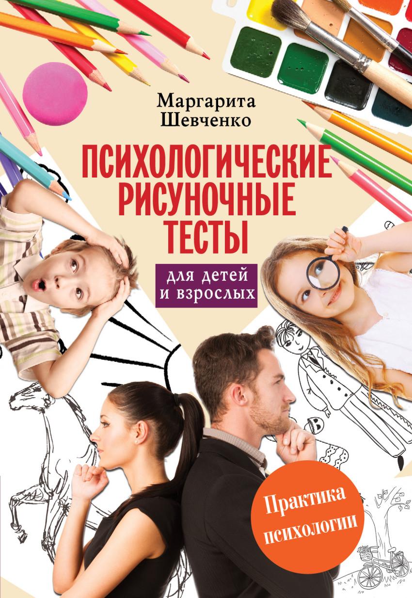 Психологические рисуночные тесты для детей и взрослых