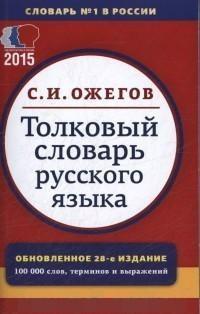 Толковый словарь русского языка: 100 000 слов, терминов и фразеологических
