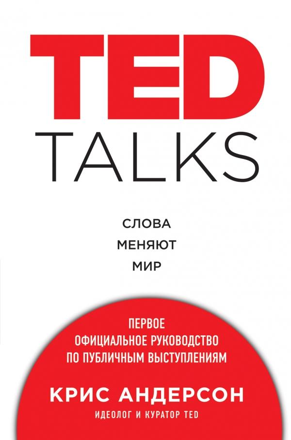TED TALKS. Слова меняют мир. Первое официальное руководство по публичным
