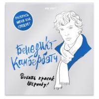 Бенедикт Камбербэтч: Раскраска для взрослых