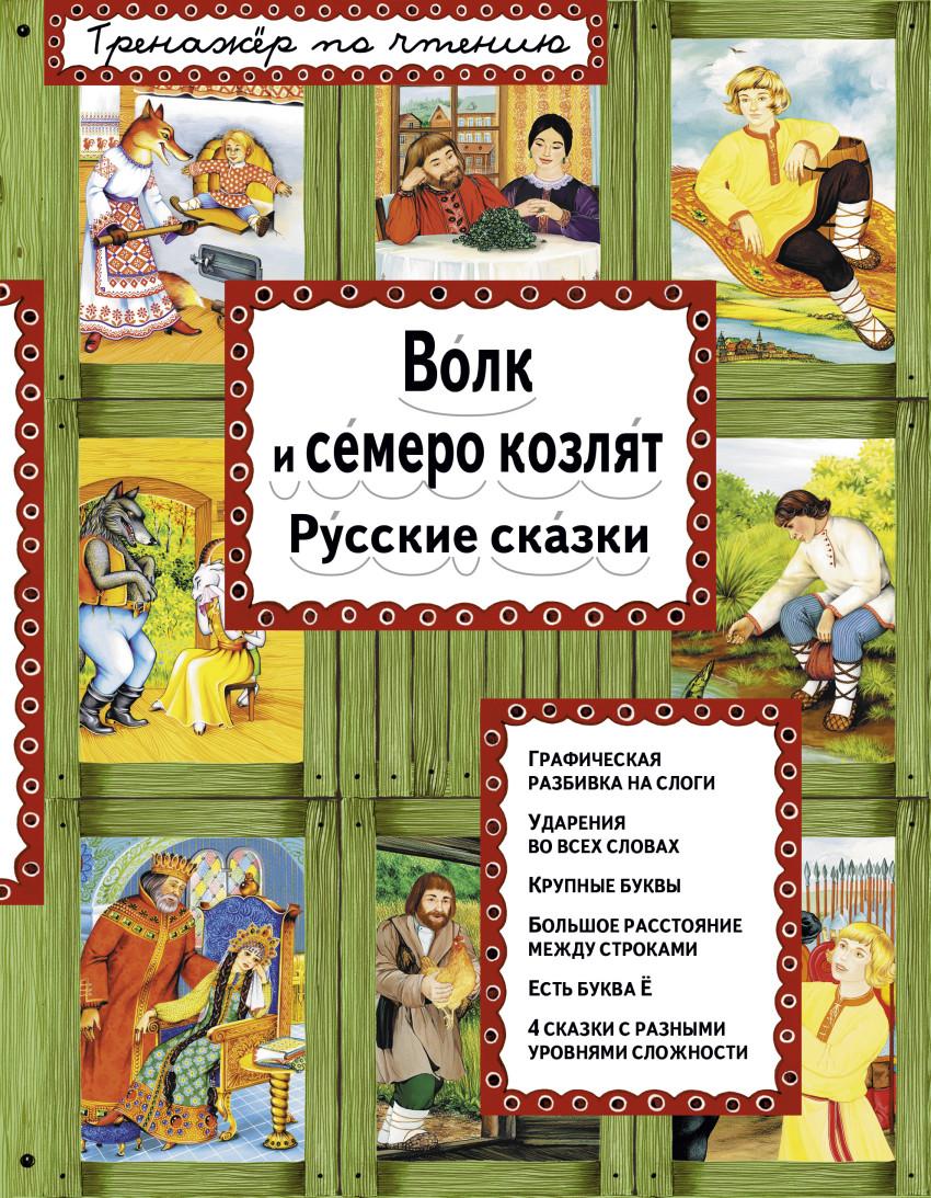 Волк и семеро козлят: Русские сказки