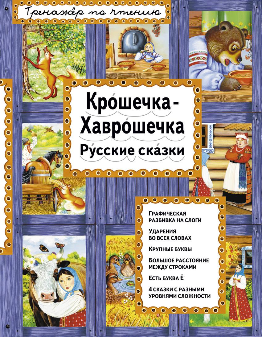 Крошечка-Хаврошечка: Русские сказки