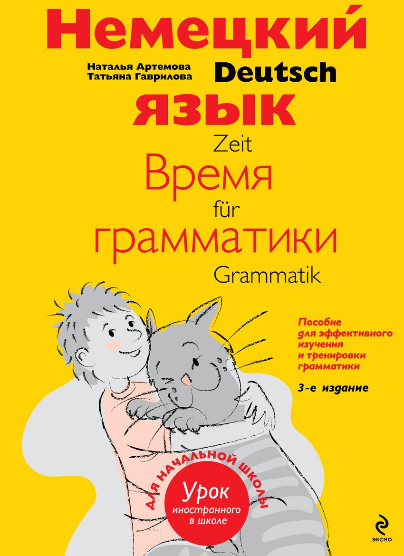 Немецкий язык: время грамматики: Пособие для эффективного изучения и тренир