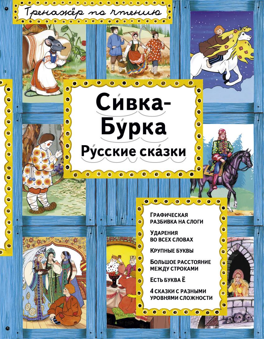 Сивка-Бурка: русские сказки