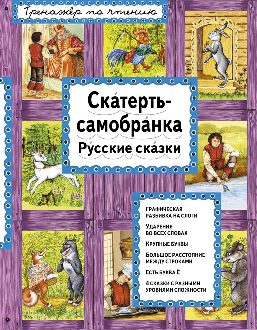 Скатерть-самобранка: Русские сказки