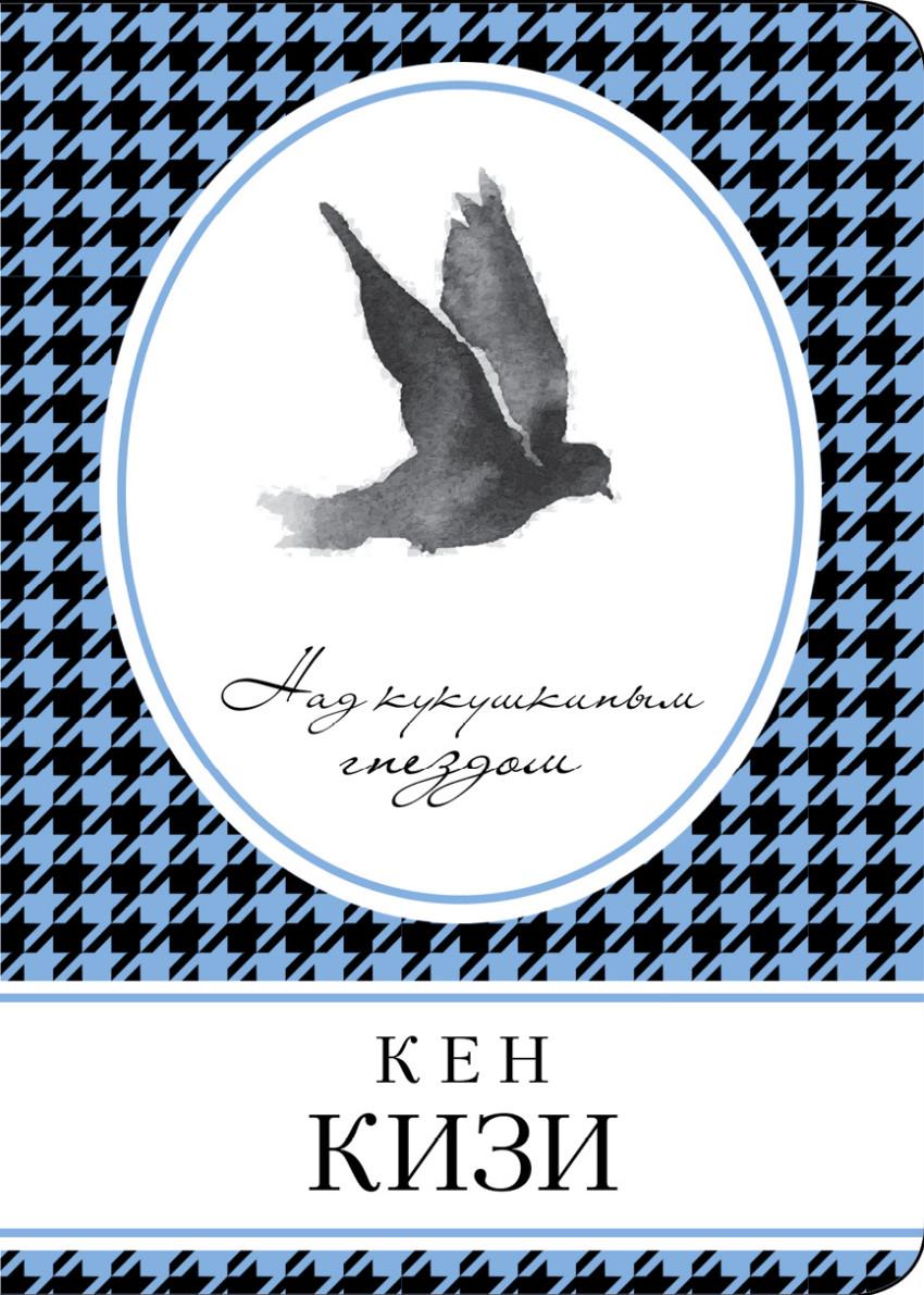 Над кукушкиным гнездом: Роман
