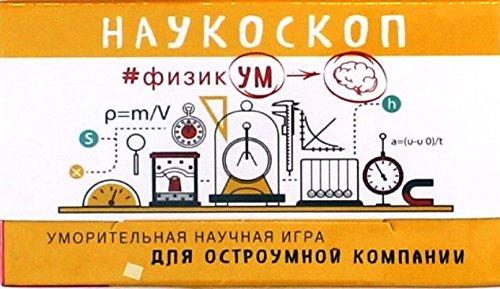 Настольная Наукоскоп. ФизикУМ