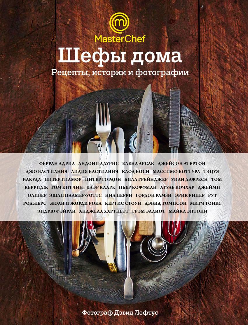 Шефы дома. Что готовят самые известные шеф-повара у себя на кухне