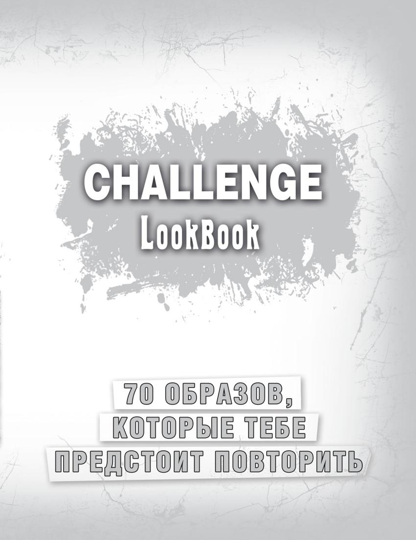 Challenge. Lookbook (серебро)